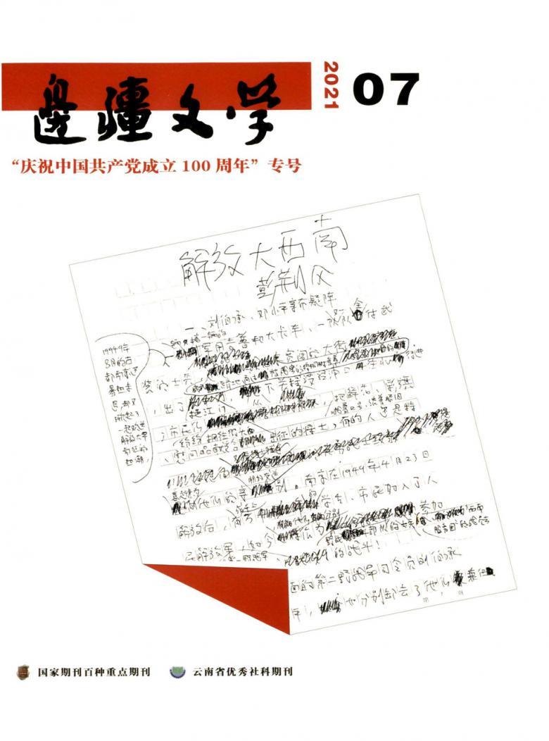 边疆文学杂志