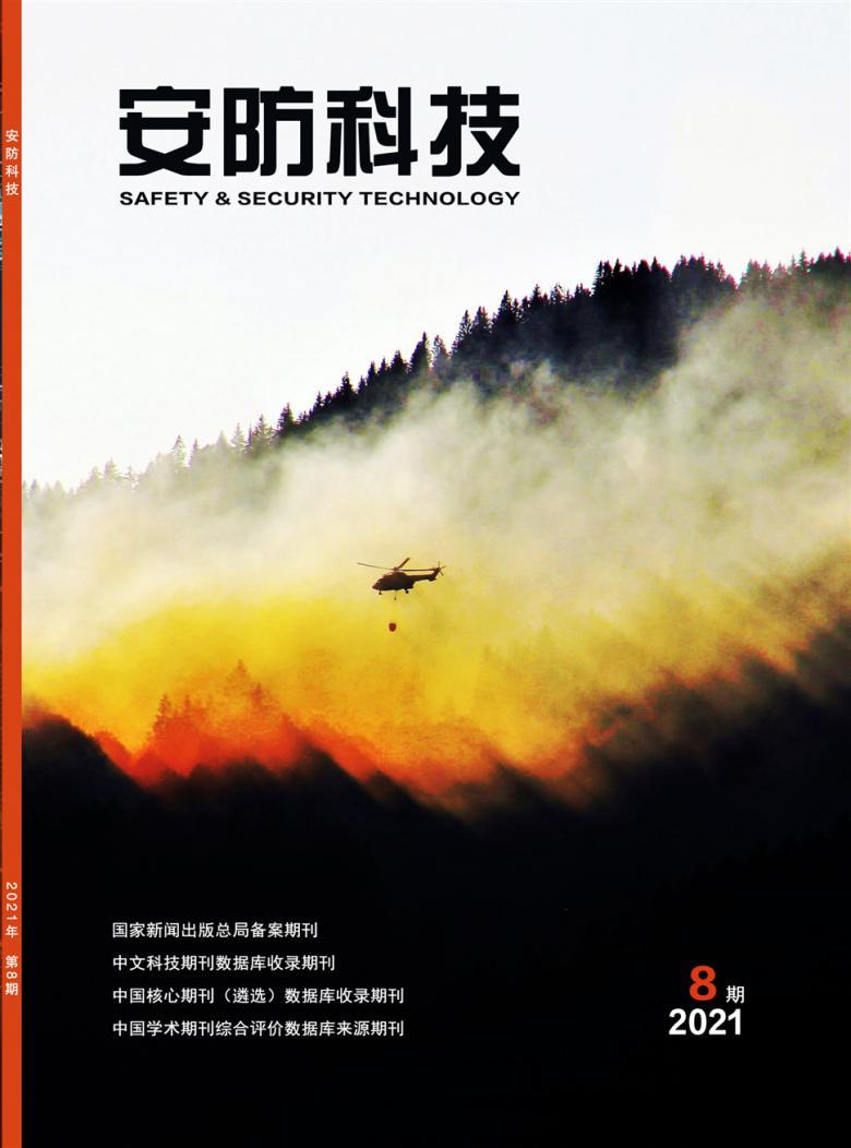 安防科技杂志
