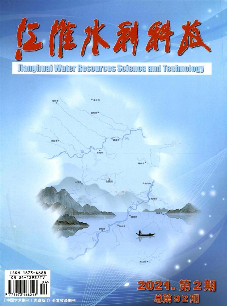 江淮水利科技杂志