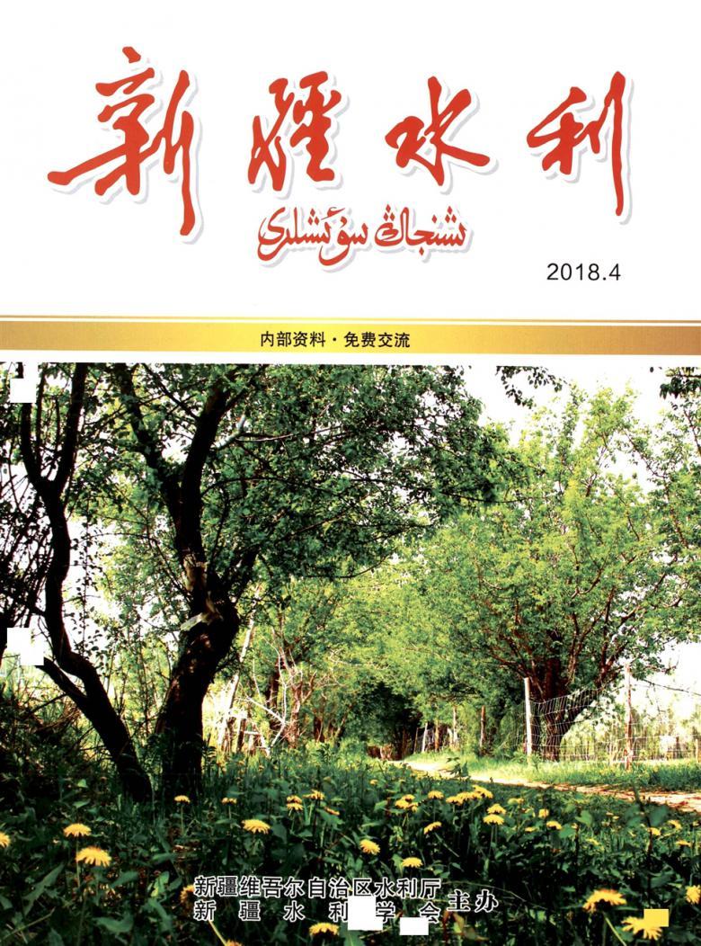 新疆水利杂志
