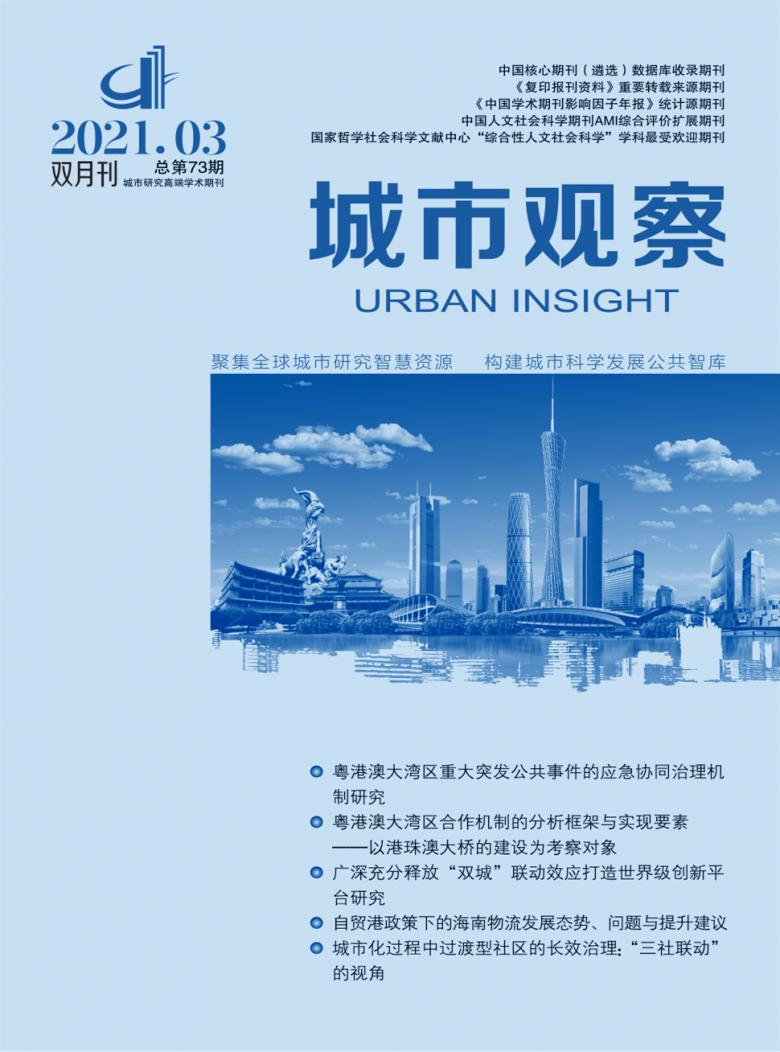 城市观察杂志