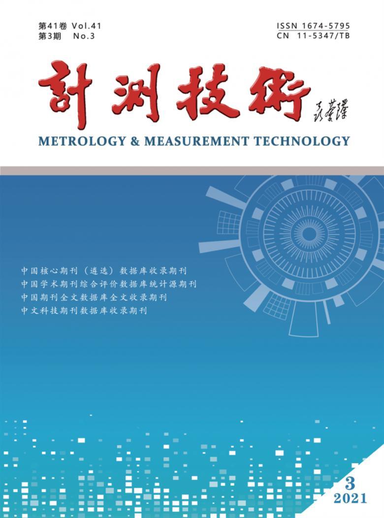 计测技术杂志