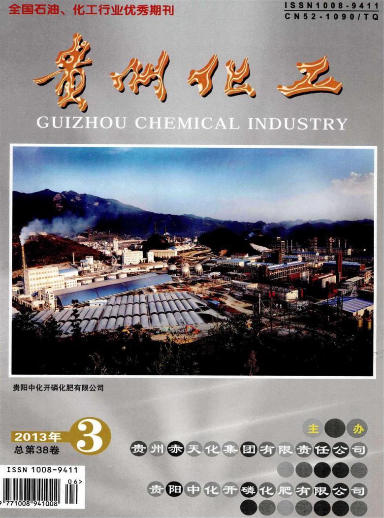 贵州化工杂志