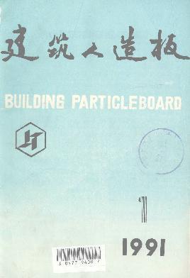 建筑人造板杂志