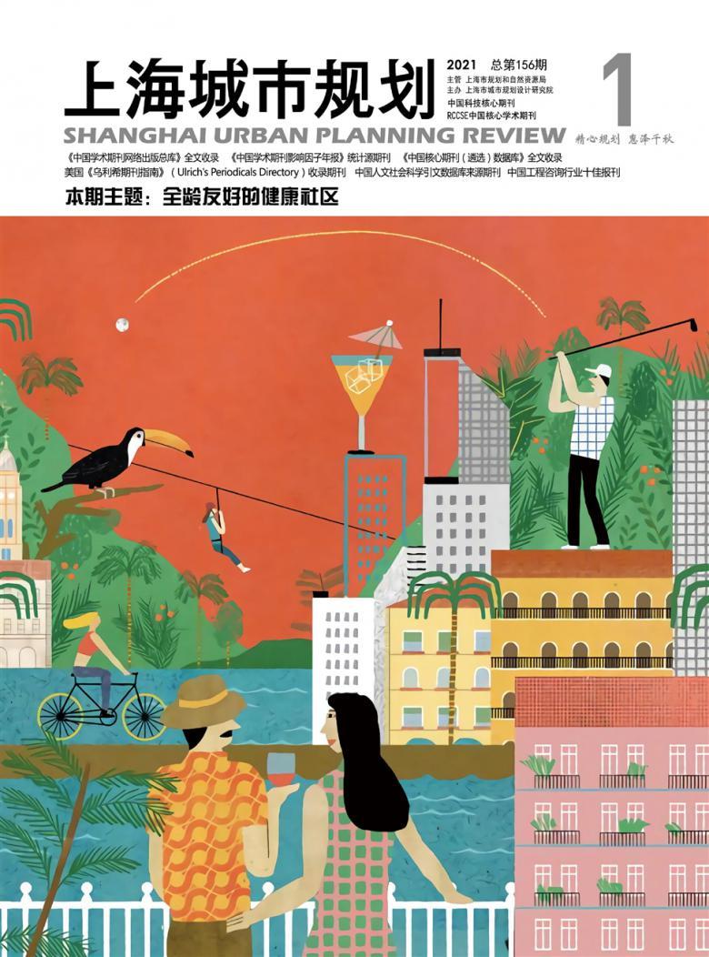 上海城市规划杂志