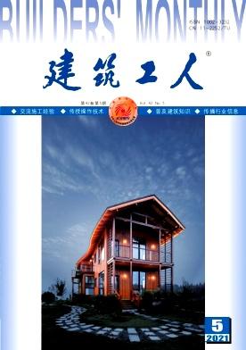 建筑工人杂志