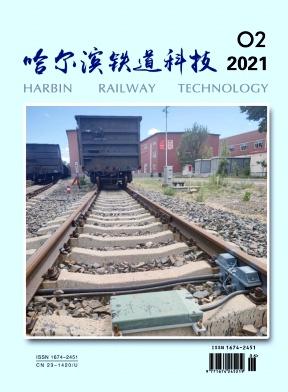 哈尔滨铁道科技杂志