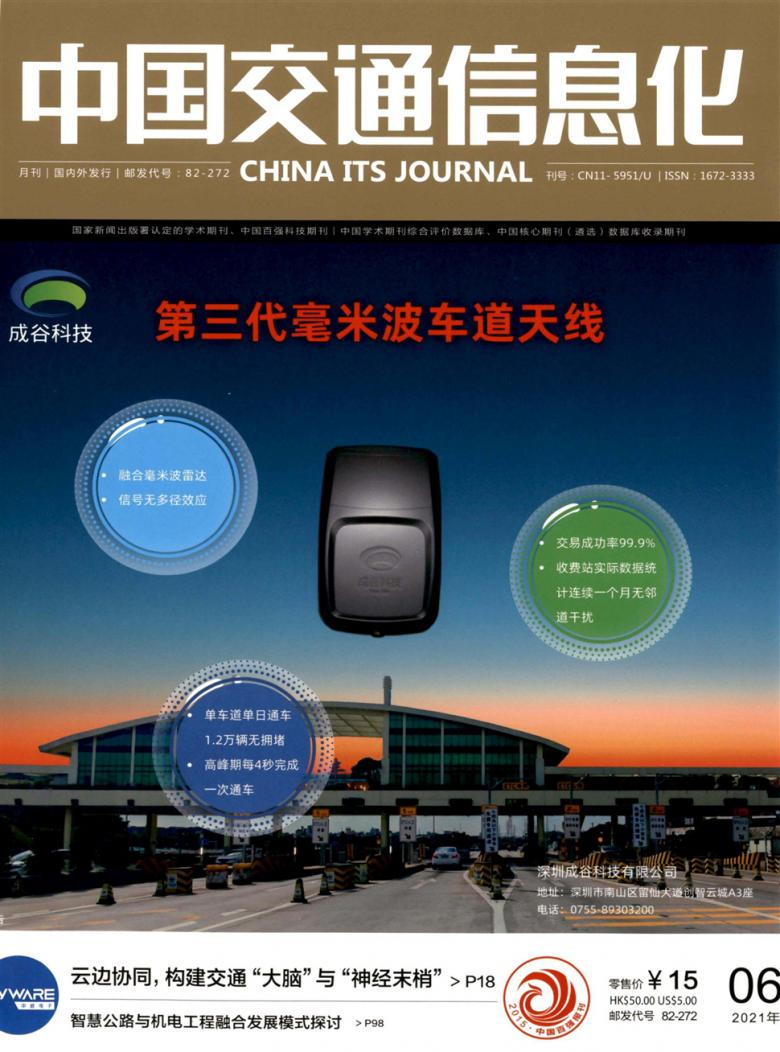 中国交通信息化杂志