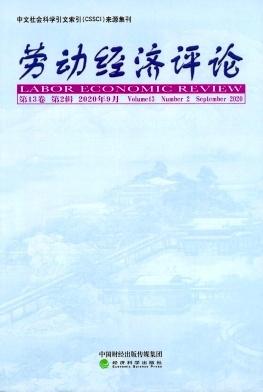 劳动经济评论杂志
