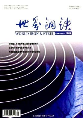 世界钢铁杂志