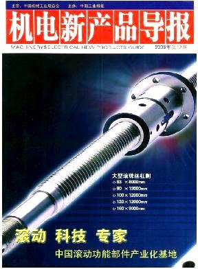 机电新产品导报杂志