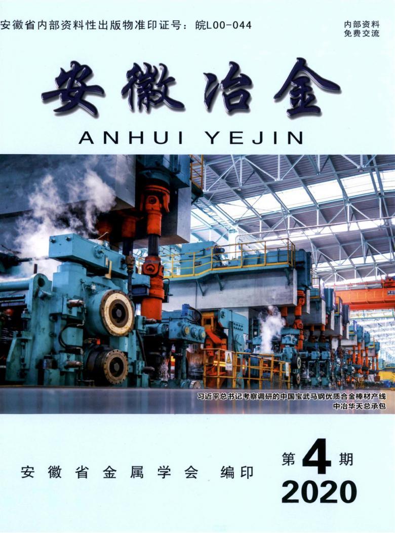安徽冶金杂志
