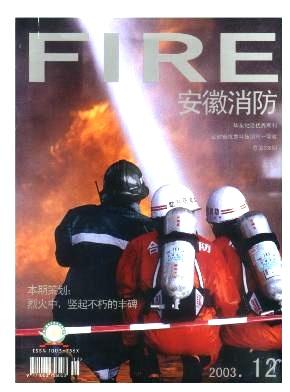 安徽消防杂志