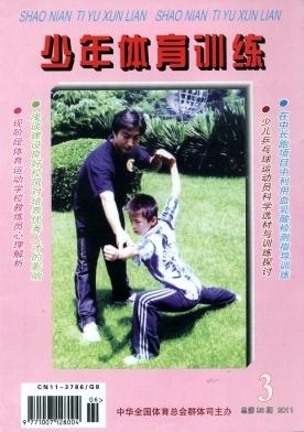 少年体育训练杂志