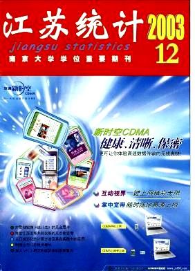 江苏统计杂志