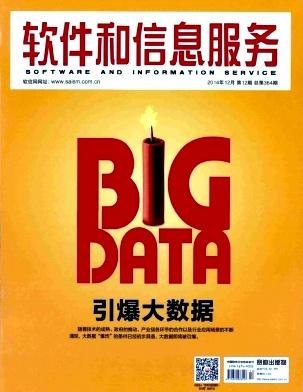 软件和信息服务杂志