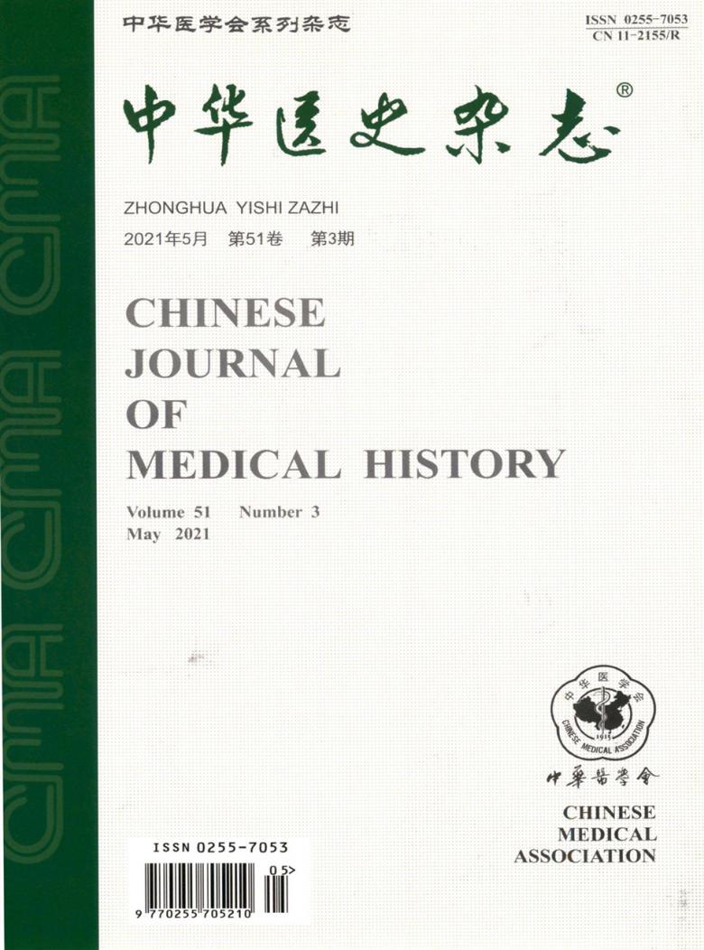 中华医史杂志