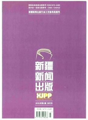 新疆新闻出版杂志