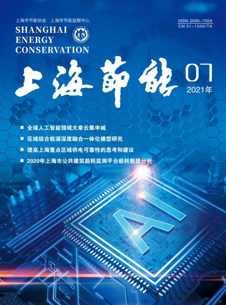 上海节能杂志