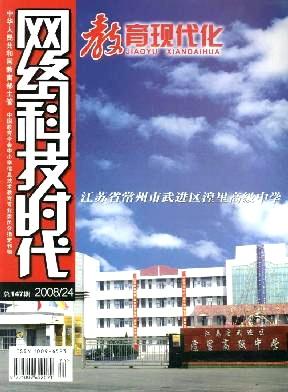 网络科技时代杂志
