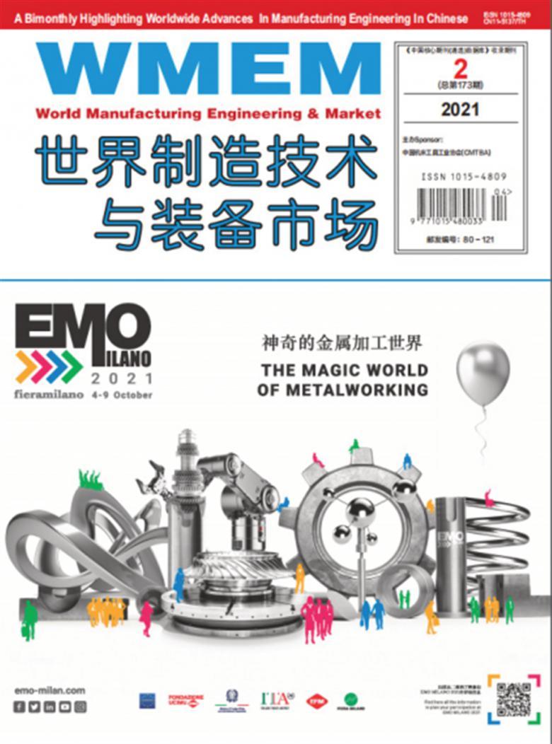 世界制造技术与装备市场杂志