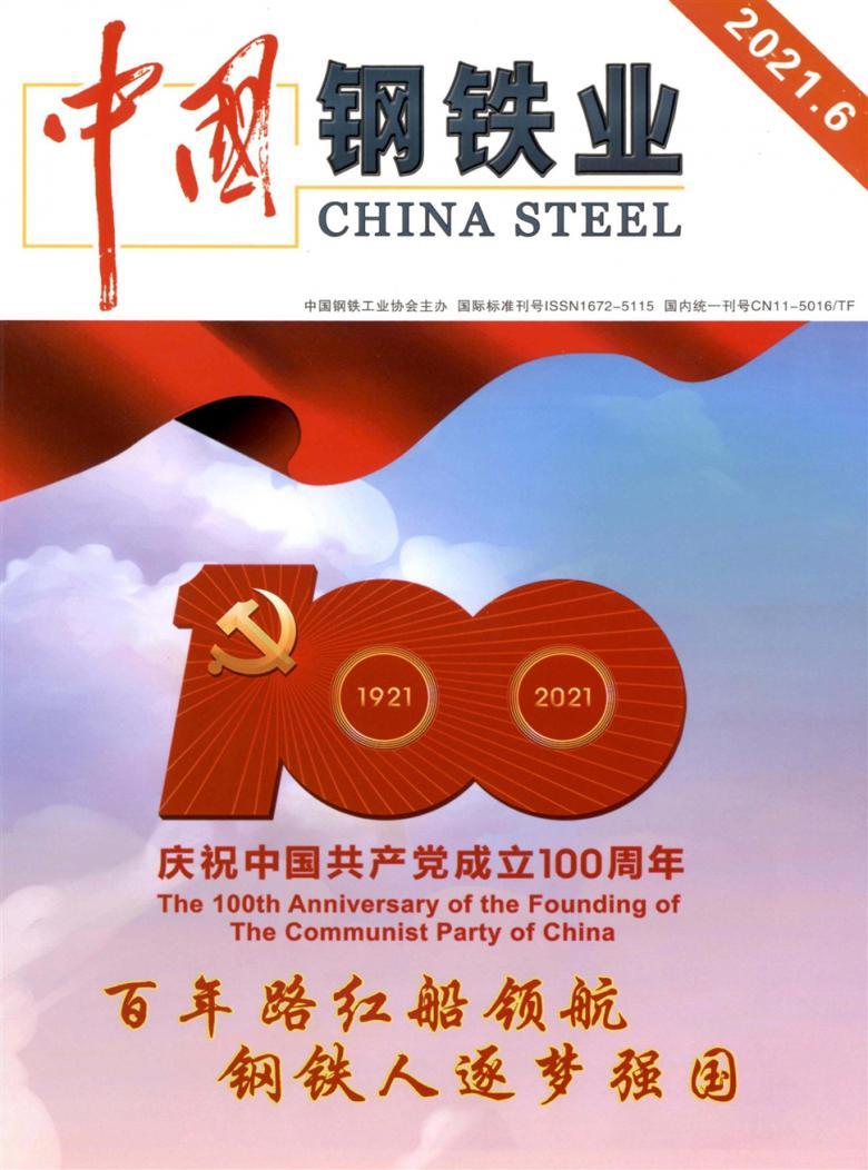 中国钢铁业杂志