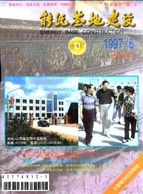 能源基地建设杂志