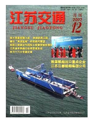 江苏交通杂志