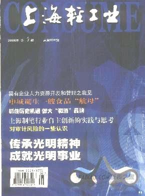上海轻工业杂志