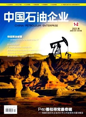 中国石油企业杂志