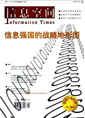 信息空间杂志