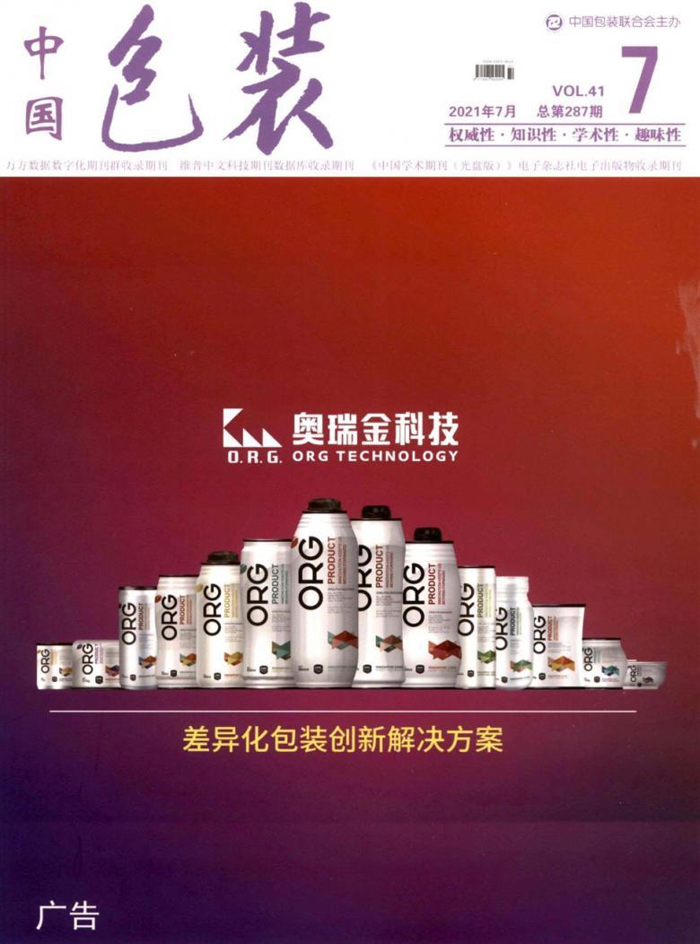 中国包装杂志