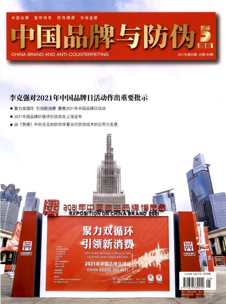 中国品牌与防伪杂志