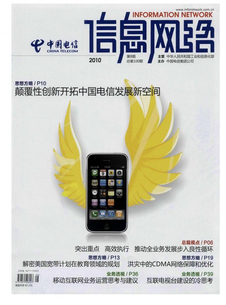信息网络杂志