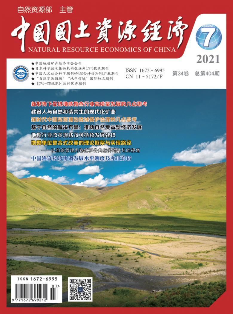 中国国土资源经济杂志