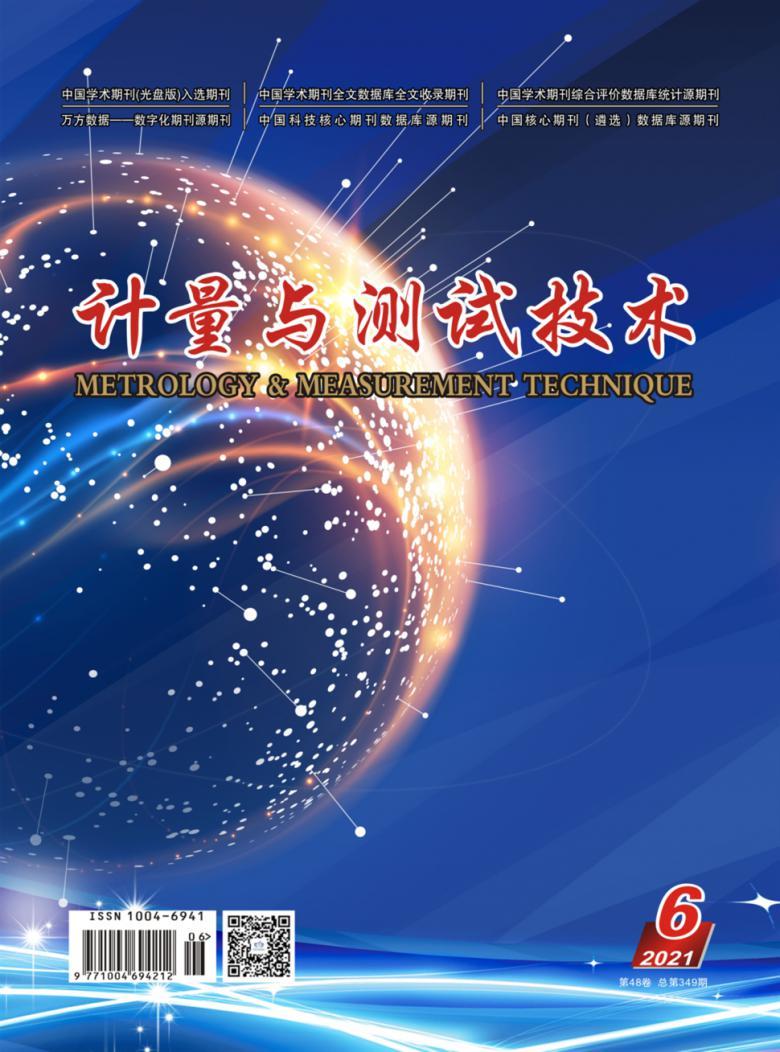 计量与测试技术杂志