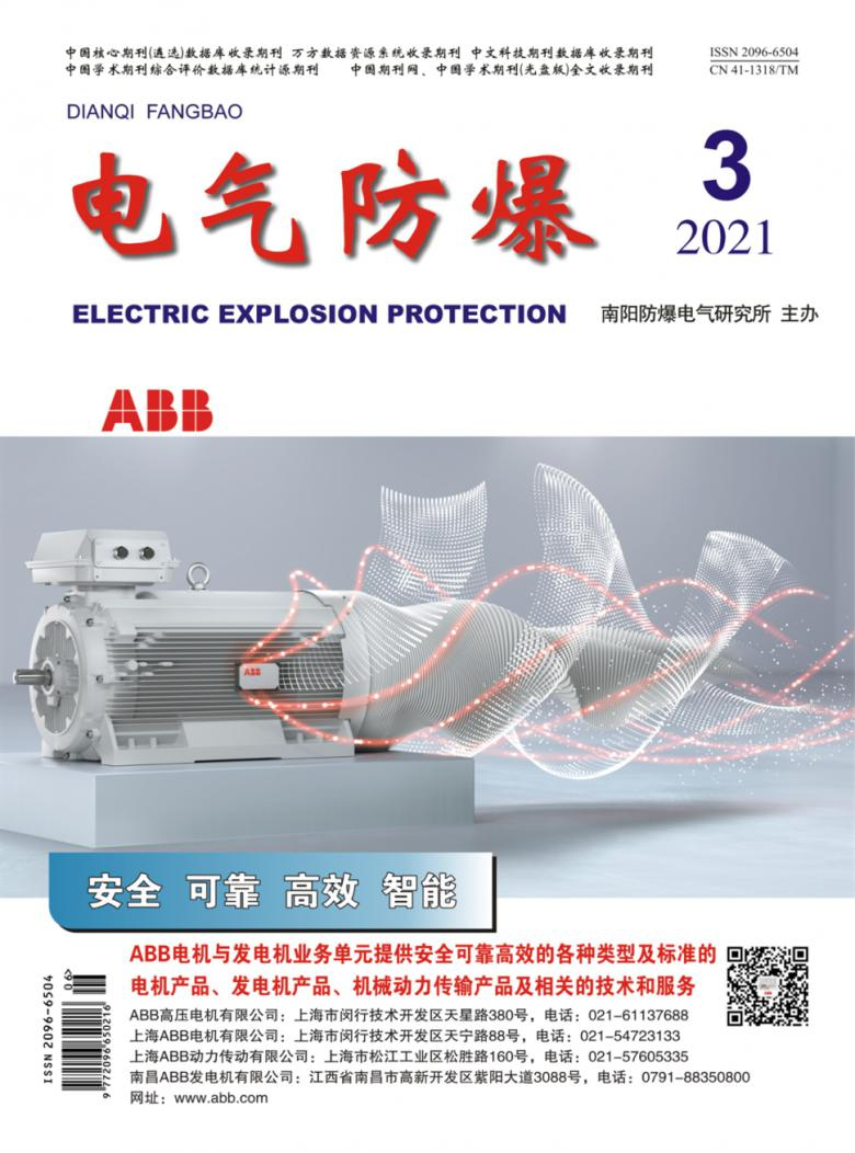电气防爆杂志