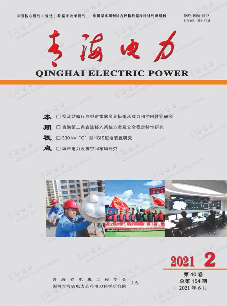 青海电力杂志