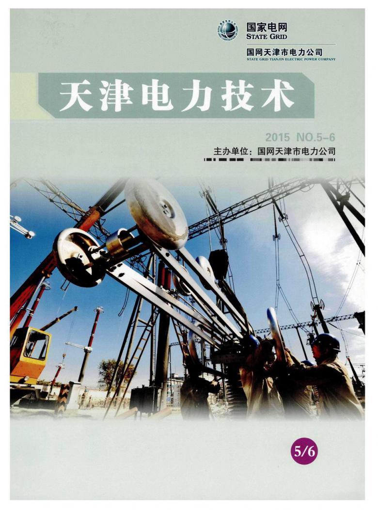 天津电力技术杂志