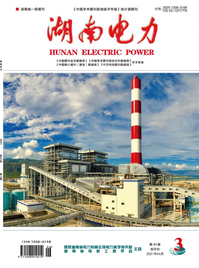 湖南电力杂志