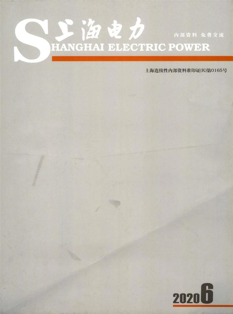 上海电力杂志