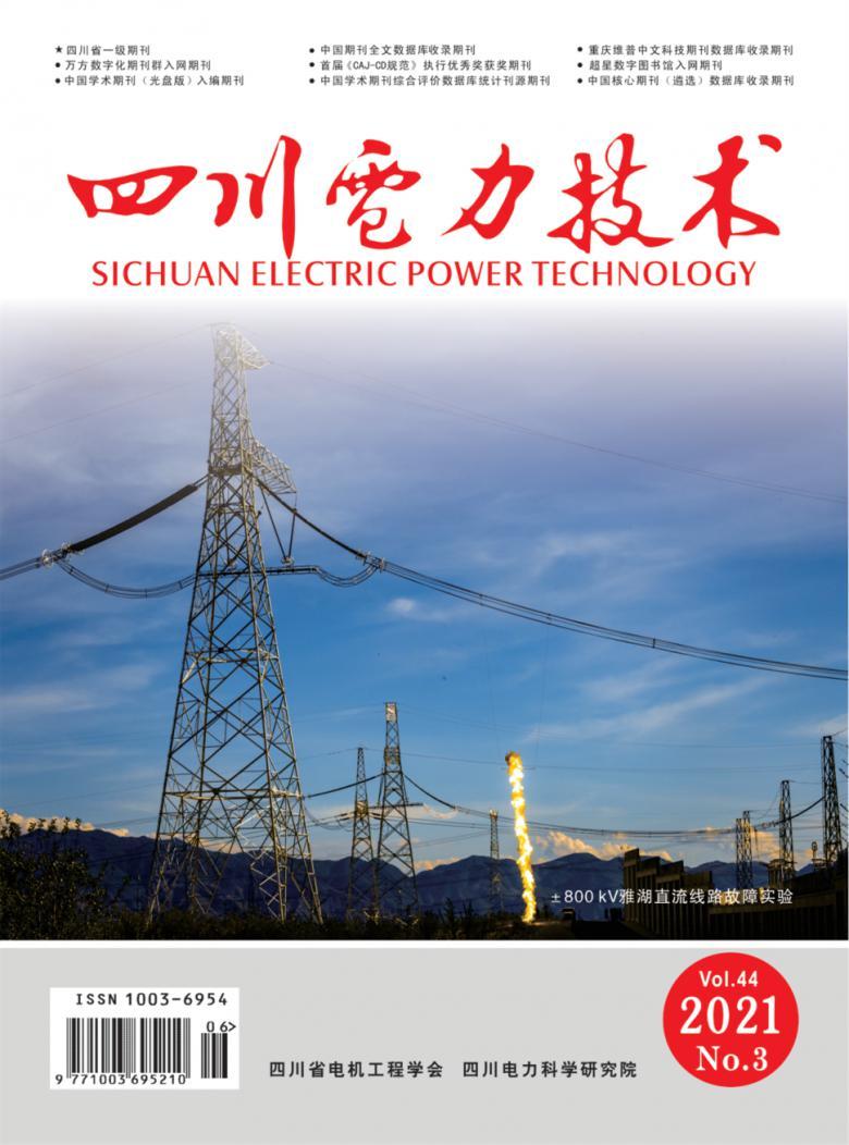 四川电力技术杂志
