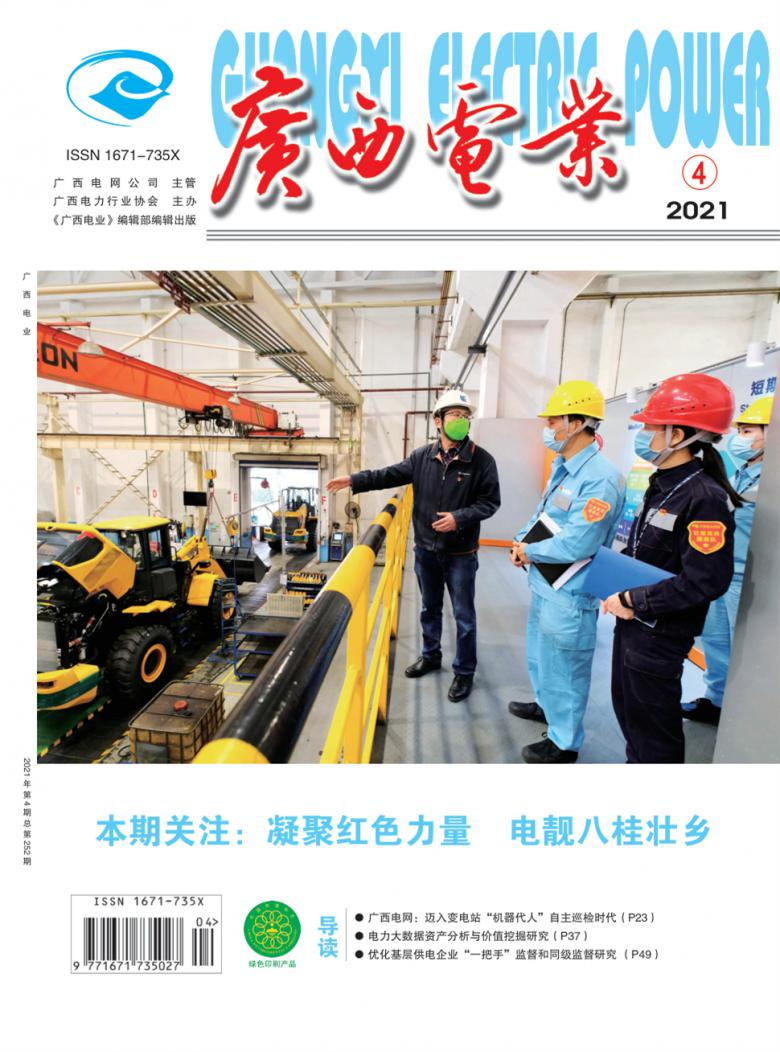 广西电业杂志