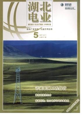 湖北电业杂志