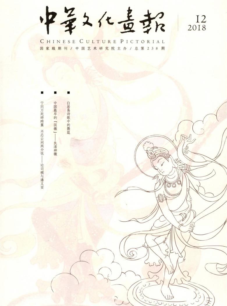 中华文化画报杂志