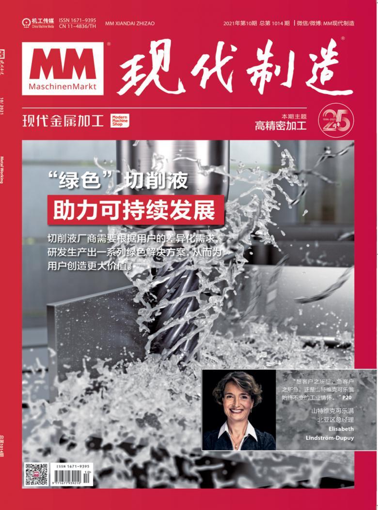 现代制造杂志