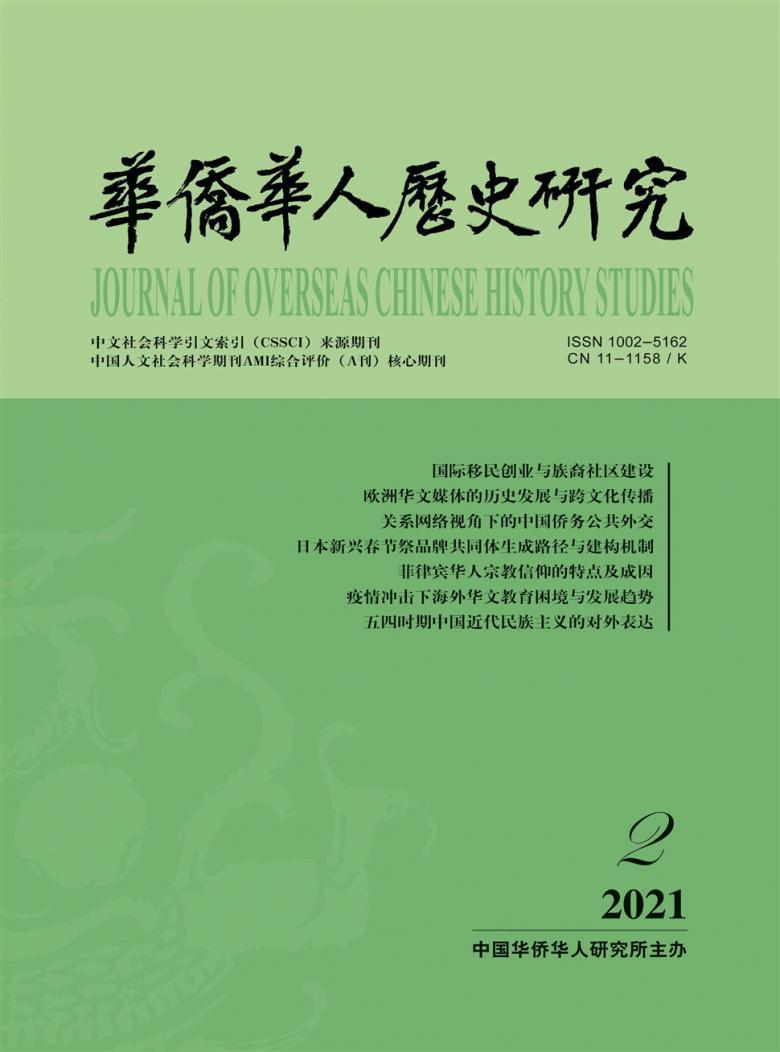 华侨华人历史研究杂志