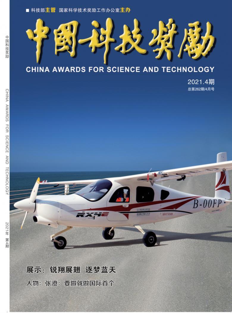 中国科技奖励杂志