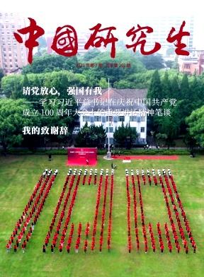 中国研究生杂志