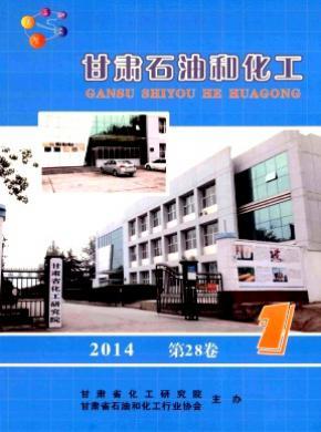 甘肃石油和化工杂志